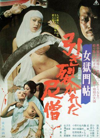 Japansploitation Hikisakareta-nisou--b2--3551320